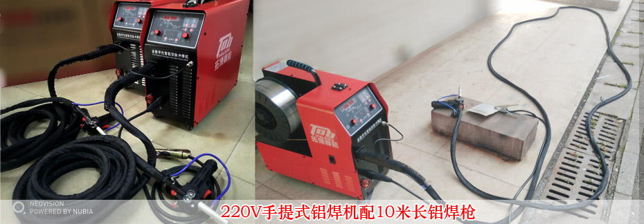 220V手提式铝焊机配10米长铝焊机