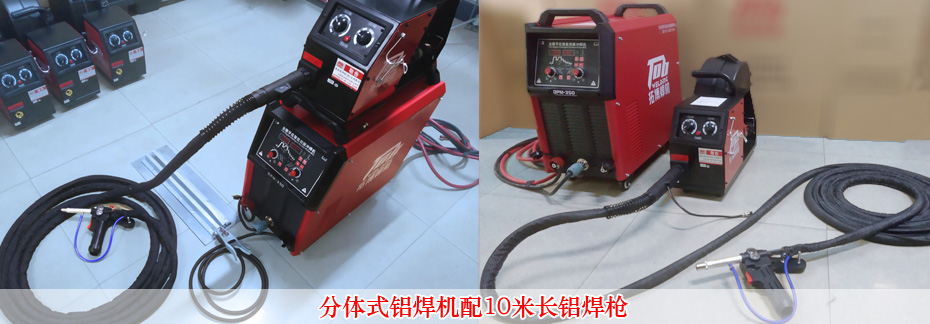 分体式铝焊机配10米长铝焊机